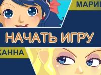 Флеш игра Чемпионат у плиты с Мариной