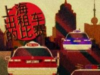 Флеш игра Такси в Шанхае